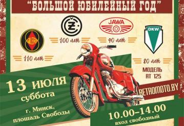 Выставка ретро-мотоциклов «Большой юбилейный год»