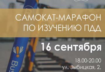 Первый в Минске самокат-марафон по изучению ПДД пройдет на Зыбицкой