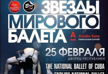 В Беларусь приедут звезды мирового балета. Впервые и единожды