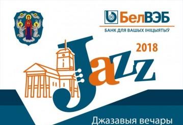 На первом  концерте «Джазовых вечеров – 2018» состоится духовой батл