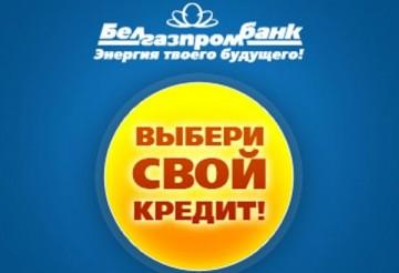 Что нужно знать о кредитах в Минске?