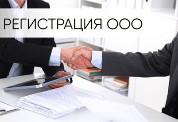 Регистрация ООО: последовательность действий, советы специалистов