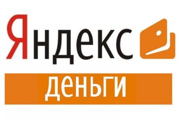 Яндекс.Деньги подключились к ЕРИП