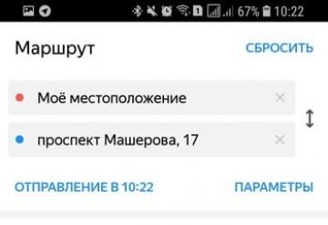 В Минске полноценно заработал Яндекс.Транспорт