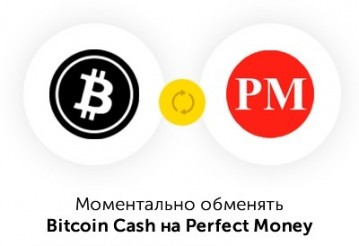Как обменять Bitcoin Cash (BCH) на Perfect Money