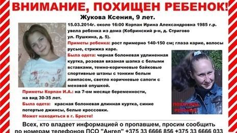 В Кобрине беременная женщина украла 9-летнюю девочку ...