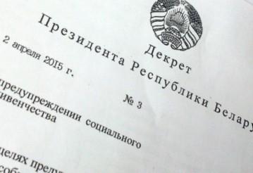 Декрет о тунеядстве не отменят, но в течение года не будут взыскивать налог. Фото Euroradio.fm