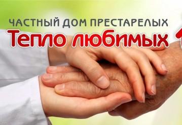 Дом престарелых «Тепло любимых» – забота, уход, квалифицированная помощь