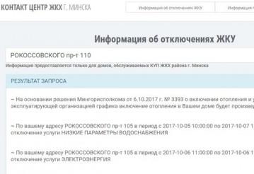 Скриншот с сайта 115.бел
