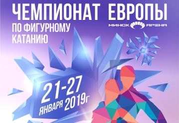 На ЧЕ-2019 по фигурному катанию в Минске приедут чемпионы Олмпийских игр и мира