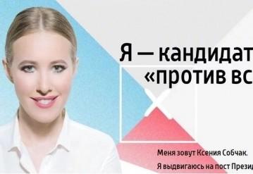 Собчак пойдет в президенты России